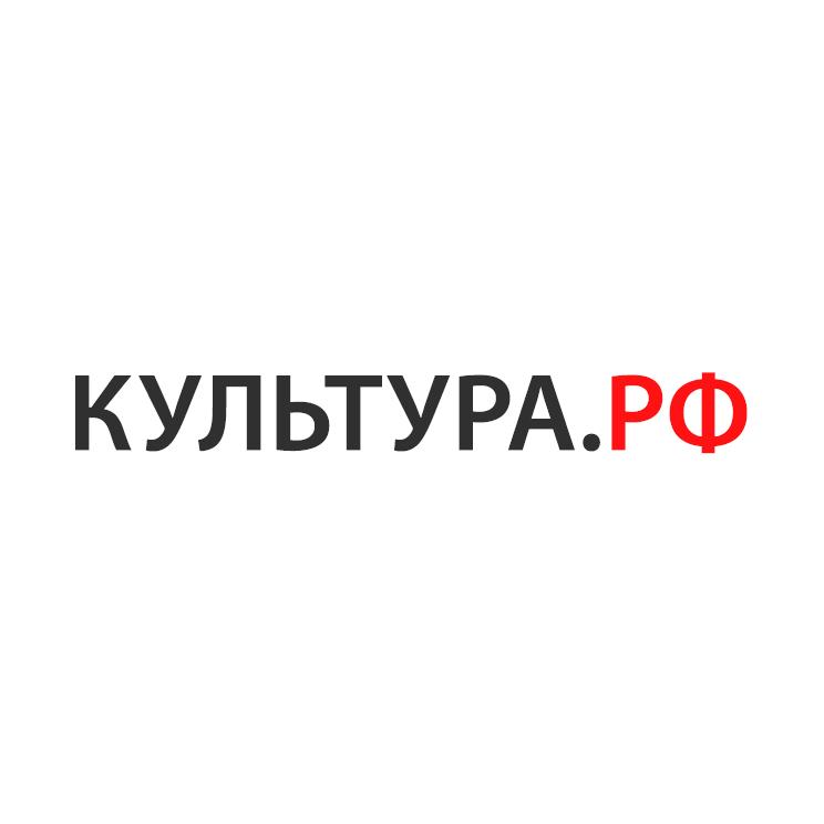 Культура.РФ. Портал культурного наследия, традиций народов России