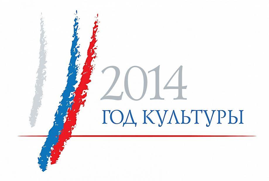 Валентина Матвиенко утвердила логотип Года культуры