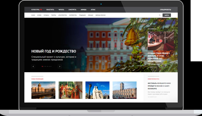 Экран ноутбука с открытой главной страницей портала «Культура.РФ»