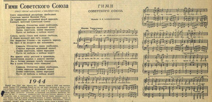 Ноты Государственного гимна СССР