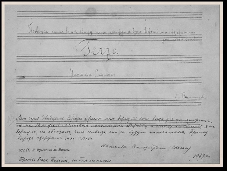 Сергей Рахманинов. Вальс для фортепиано в шесть рук на тему Натальи Скалон. Российский национальный музей музыки, Москва1890 год.