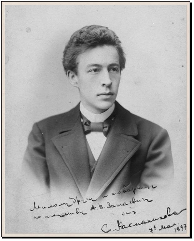 Сергей Рахманинов. Фото с дарственной надписью Александру Затаевичу. 1897 год