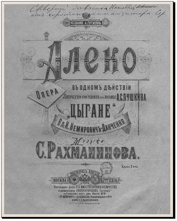 Сергей Рахманинов. Опера «Алеко». Авторская рукопись. 1892 год. Российский национальный музей музыки, Москва