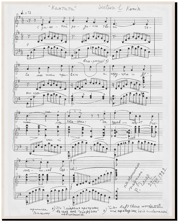 Рейнгольд Глиэр. Благодарственная кантата. 1922 год. Российский национальный музей музыки, Москва