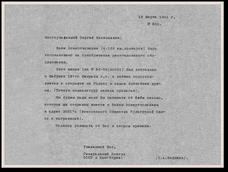 Виктор Федюшин. Письмо Сергею Рахманинову. Нью-Йорк, 18 марта 1841 года. Российский национальный музей музыки, Москва